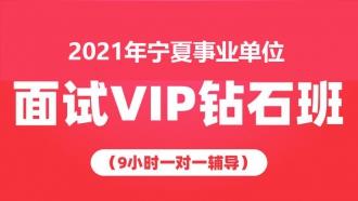 2021年宁夏事业单位面试VIP钻石班(9小时一对一辅导)