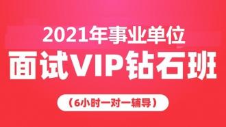 2021年安徽事业单位面试VIP钻石班(6小时一对一辅导)