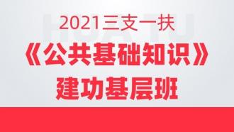 2021年三支一扶《公共基础知识》建功基层班