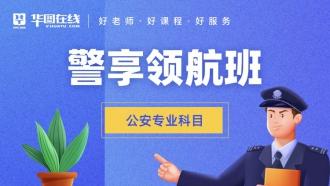 2022宁夏省考公安专业科目警享领航班(第一期)
