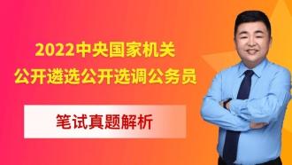 2022年中央机关遴选选调公务员《案例分析》笔试真题解析课
