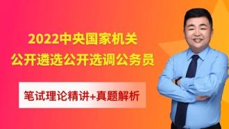 2022年中央机关遴选选调公务员《案例分析》系统精讲课