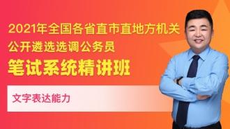 2021年省市地方机关遴选选调公务员笔试系统精讲班(文字表达能力)