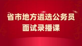 2021年全国各省市遴选选调公务员红领决胜面试课(结构化面试)