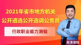 2021年省市地方机关遴选选调公务员红领培优笔试课(行测)