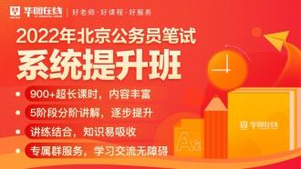 2022年北京公务员笔试系统提升班(10期)