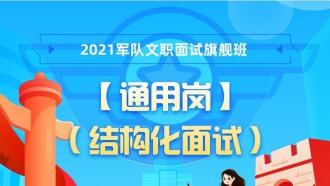 【通用岗】(结构化面试)2021年军队文职面试旗舰班