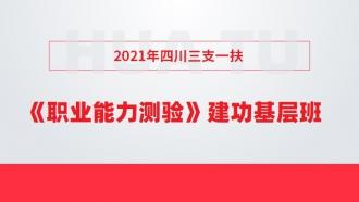 2021年四川三支一扶《职业能力测验》建功基层班