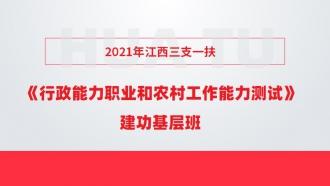 2021年江西三支一扶《行政职业能力和农村工作能力测验》建功基层班