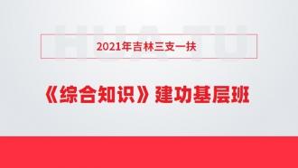 2021年吉林三支一扶《综合知识》建功基层班