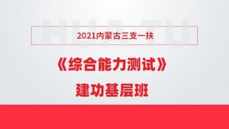 2021年内蒙古三支一扶《综合能力测试》建功基层班