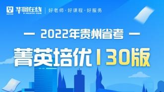 2022年贵州省考菁英培优130版(非协议)