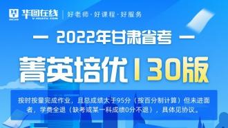 2022年甘肃省考菁英培优130版(协议版)