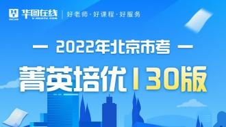 2022年北京市考菁英培优130版(非协议)