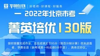 2022年北京市考菁英培优130版(协议版)