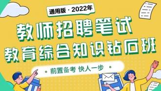 【通用版】2022年教师招聘笔试《教育综合知识》钻石班