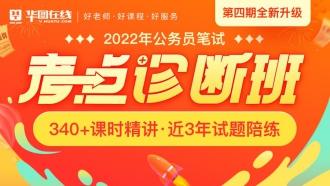 【江西】2022年考点诊断班(4期)