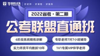 2022年贵州公务员笔试《公考联盟直通班》第二期