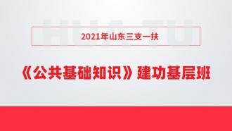 2021年山东三支一扶《公共基础知识》建功基层班