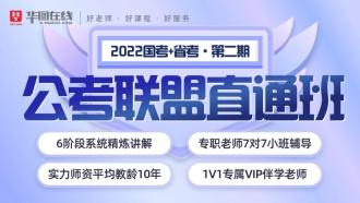 【联报优惠】2022国考+江西省考《公考联盟直通班》第二期