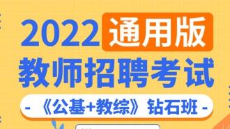 (预售)【通用版】2022年教师招聘笔试《公基+教综》钻石班