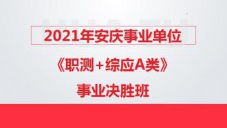 2021年安庆事业单位《职测+综应A类》事业决胜班