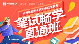 辽宁省【公务员+事业单位】笔试畅学直通班