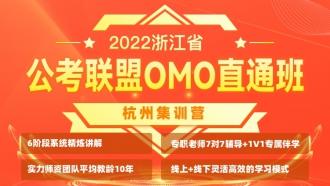 【非协议班】2022浙江省公考联盟OMO直通班