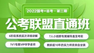 【联报优惠】2022国考+浙江省考《公考联盟直通班》第三期