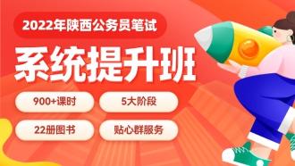 【双11预售】2022年陕西公务员笔试系统提升班(6期)