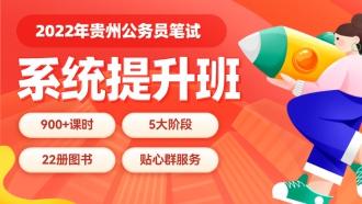 【双11预售】2022年贵州公务员笔试系统提升班(6期)