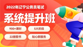 2022年辽宁公务员笔试系统提升班(5期)