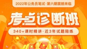【青海】2022年考点诊断班(6期)
