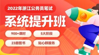 2022年浙江公务员笔试系统提升班(13期)