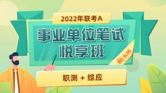 【双11预售】2022年云南事业单位联考《综合应用能力+职业能力倾向测验》A类悦享班