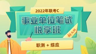 【双11预售】2022年云南事业单位联考《综合应用能力+职业能力倾向测验》C类悦享班