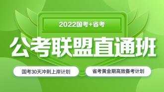 【联报优惠】2022国考+天津市考《公考联盟直通班》(国考冲刺版)