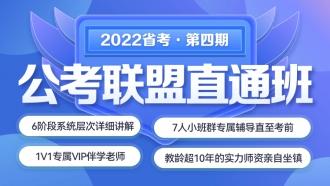 2022年天津公务员笔试《公考联盟直通班》第四期
