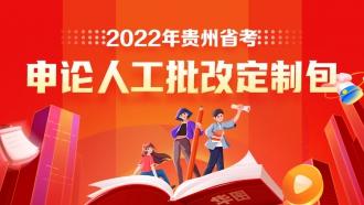2022年贵州省考申论人工批改定制包