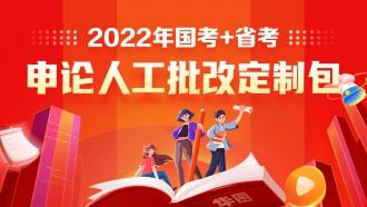 2022年国考+天津市考申论人工批改定制包