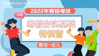 【预售-陕西省】2022年教师招聘《教综+幼儿》寒假夯实基础特训营