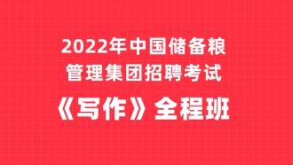 2022年中国储备粮管理集团招聘考试《写作》专项班