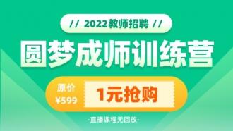 2022年教师招聘圆梦成师训练营(10月25日开课,直播课程无回放)
