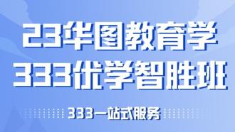 2023教育学考研333优学智胜班