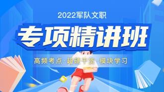 2022军队文职专项精讲班