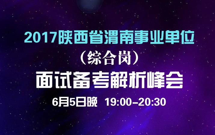 2017陕西省渭南事业单位综合岗面试备考解析峰会