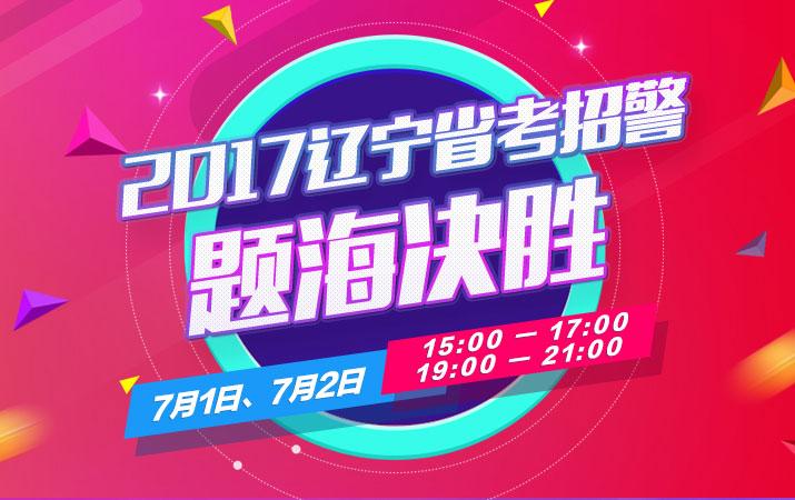 2017辽宁省考招警题海决胜1-4