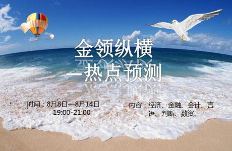 2018银行秋招暑期直播课金领纵横——热点预测