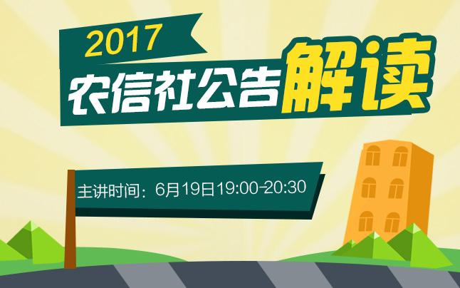 2017贵州省农信社公告解读