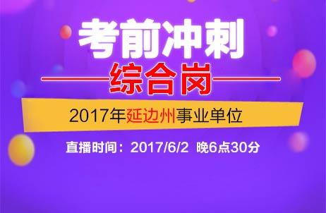 2017年延边州事业单位【综合岗】考前冲刺